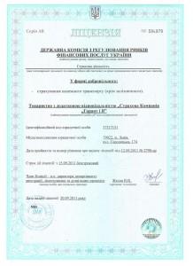 Ліцензія КАСКО