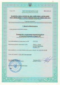 Ліцензія медицина