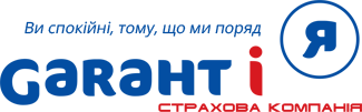 """Логотип Страхова компанія """"Гарант і я"""""""